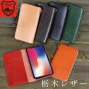 栃木レザー 本革 全機種対応 スマホケース 手帳型 携帯ケース ベルトなし 革 本皮 日本製 レザー ケース スマートフォン カバー iPhone11 Pro iPhoneXS iPhoneXR iP