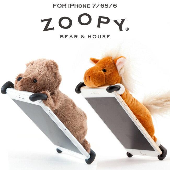 iphone8ケース iphone7ケース ぬいぐるみ スマホケース ZOOPY クマ ウマ iPhone7 iPhone6S/6 対応 カバー くまさん 馬 ズーピー