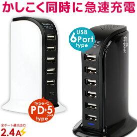 usb充電器 6ポート ACアダプター Type-C PD(Power Delivery)+USB5ポート USB6ポート 卓上充電器 最大2.4A 2400mAh タイプCアダプタ 急速充電器 6port 海外対応 ブラック ホワイト