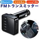 FMトランスミッター Bluetooth 車内 ワイヤレス 接続 充電USBポート付き iPhone Android スマホ タブレット スマート…
