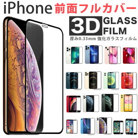 iPhone ガラスフィルム 3Dタイプ Libra 前面フルカバー iphoneXS iphoneX iphone8 iphone7 iphone8plus iphone7plus 液晶保護 フィルム メール便送料無料