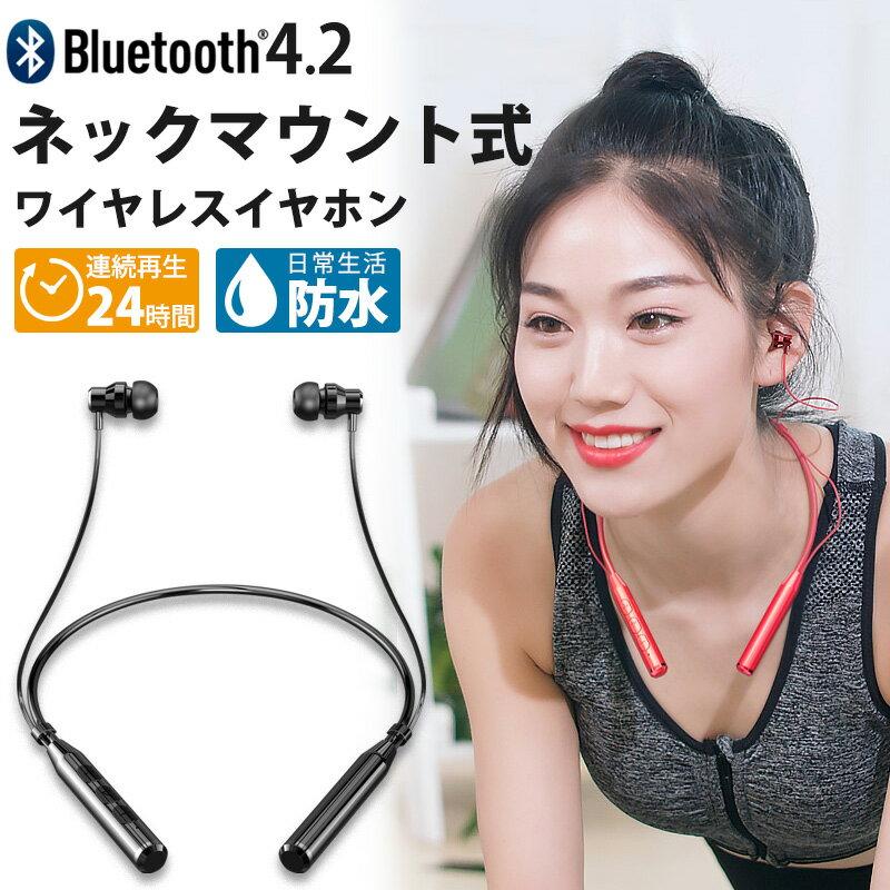 ワイヤレスイヤホン Bluetooth4.2 両耳 ネックバンド式 マイク内蔵 マグネット付き ヘッドセット iPhone スマホ 防水 高音質 軽量 通話 音楽再生 ノイズキャンセル hifi
