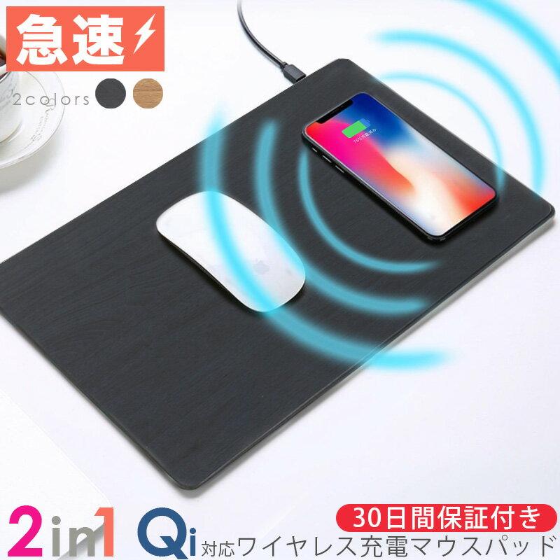 qi 急速 ワイヤレス充電器 マウスパッド型 木目調 無線充電 iphone8 iphonex android スマホ 送料無料