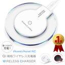 ワイヤレス充電器 iphone8 iphonex 対応 qi対応 充電パッド ホワイト ブラック
