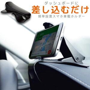 スマホ 車載ホルダー クリップ式 スマホスタンド 差し込み設置式 HUD設計 取付簡単 スマートフォン iPhone Xperia Galaxy AQUOS など多機種対応 ハンドル奥 メーター上に取り付け可能