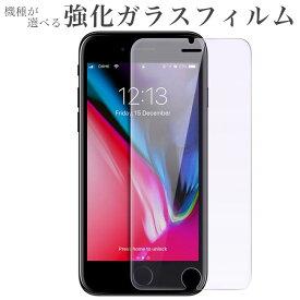 【送料無料】保護フィルム 強化ガラス日本製 スマホ 【強化ガラス保護フィルム】iphone7 iphone6s/6 iphone6s plus/6 plus xperia z4 xperia z5 sh-04g shv32 so-03g sc-05g inofbar a03 lgv32 note4 galaxy s6 iphone seメール便【送料無料】