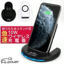 Qi 急速 ワイヤレス充電器 スタンド式 横置き 丸形 折り畳み式 置くだけ充電器 iPhone...