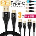 Type-C ケーブル 3本セット 急速充電 3A 1m A-power 金メッキコネクタ スマホ充電器 タイプC USB 充電ケーブル USB2.0…