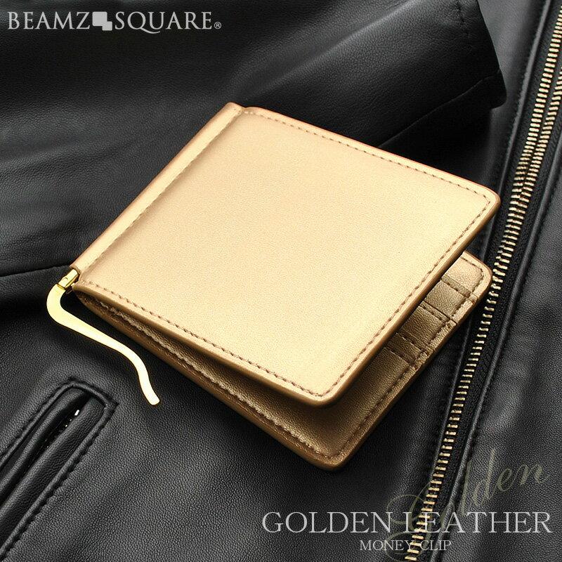ゴールド 財布【BEAMZ SQUARE】ゴールデンカラー 牛革 マネークリップレザー カード 札挟み 二つ折り財布送料無料 あす楽対応