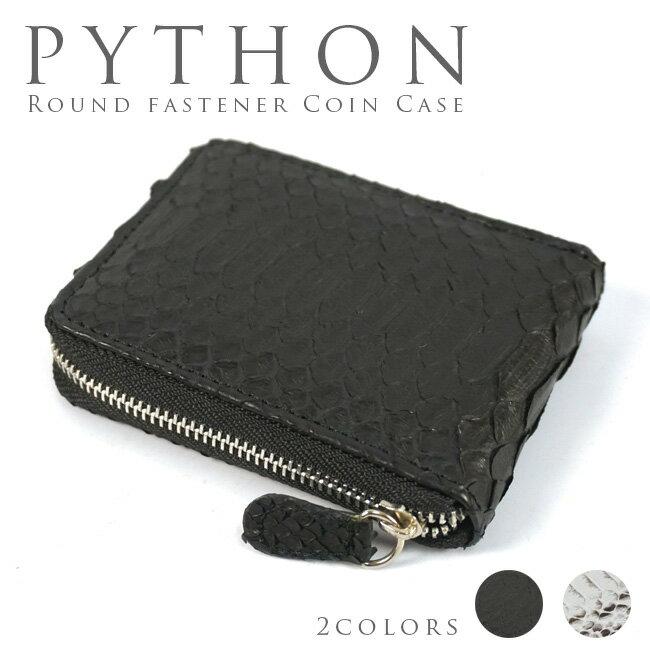 蛇革 財布 パイソン革 BOX型 ラウンドファスナー小銭入れ メンズ レディース 送料無料