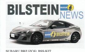 ビルシュタイン BSSKIT BRZ ZC6