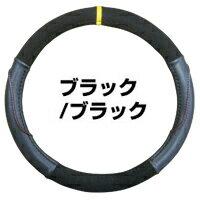 【送料無料】 ハセプロ ハンドルカバー 黒/黒タイプ(Sサイズ)バックスキン