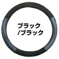 ハセプロ ハンドルカバー 黒/黒タイプ(Sサイズ)バックスキン2 センターマーク無