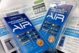 【送料無料】 AIR エアー 字光式ナンバー 光るナンバー 2枚SET 車検対応 即納 ナンバープレート LEDナンバープレート 極薄