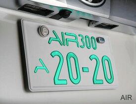 【送料無料】 AIR エアー 字光式ナンバー 光るナンバー 2枚SET 車検対応 即納 ナンバープレート LEDナンバープレート 薄型