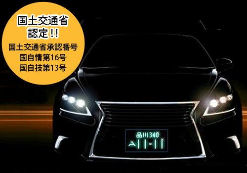 AIR エアー 字光式ナンバー 光るナンバー 2枚SET 車検対応 即納 ナンバープレート LEDナンバープレート 薄型