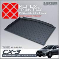 トランクトレイ CX-3 DK5FW DK5AW  防水マット ラゲッジマット ラゲッジトレイ ゴムマット 立体・防水・縁高