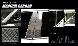 ハセプロ マジカルカーボン ピラーフルSET C-HR ZYX10/NGX50