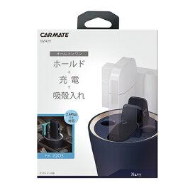 カーメイト アイコス 充電器 iQOS専用スタンド ネイビー DZ429 即出荷(営業日のみ)