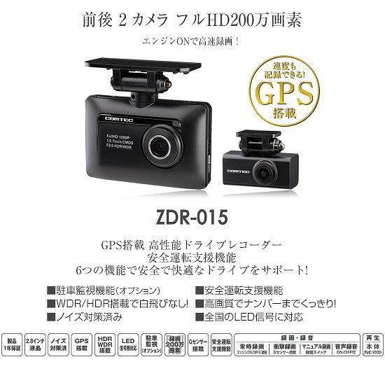 コムテック ZDR-015 ドライブレコーダー 前後2カメラ 速度も記録出来るGPS搭載 200万画素 全国LED信号対応 在庫有