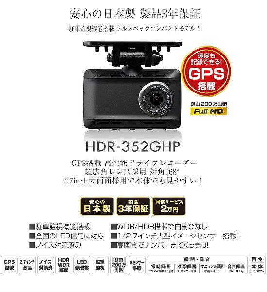 ドライブレコーダー コムテック HDR-352GHP 日本製 駐車監視機能 200万画素 GPSを搭載 3年保証 ドラレコステッカー同梱 TVCM