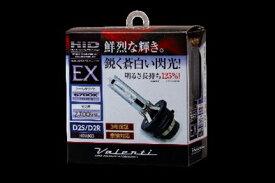 【送料無料】 D2S D2R ヴァレンティ HID交換バルブ 6700K 2700lm  35W 純正交換タイプ 高品質 車検対応 HDX803
