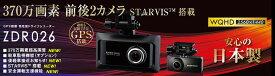 ドライブレコーダー コムテック ZDR026 2カメラ 日本製 TFT液晶 370万画素 1年保証 GPS 【あおり運転対策】CMでもお馴染み