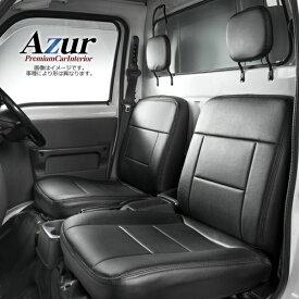 【送料無料】[Azur/アズール] フロントシートカバー ハイゼットトラック S200P S201P S210P S211P (全年式) ヘッドレスト分割型
