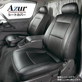 【送料無料】[Azur/アズール] フロントシートカバー シートカバー NV350キャラバン E26 バンDX(EXパック可)/バンDXライダー(H24/06〜) ヘッドレスト一体型 送料無料