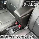 Azur アームレスト コンソールボックス ダイハツ ハイゼットトラックジャンボ S500 510P ブラック 日本製