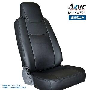 【送料無料】[Azur/アズール] 運転席 1席分のみ シートカバー ファイター(ベストワン) FK60系 FK70系 (H17/12-) ヘッドレスト一体型 三菱ふそう 送料無料