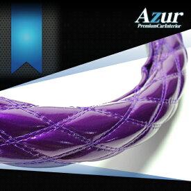 [Azur アズール] ハンドルカバー ダイハツ タント エナメルパープル Sサイズ(外径約36〜37cm) 送料無料