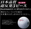 KASCO キャスコ Zeusimpact ゼウスインパクト ボール