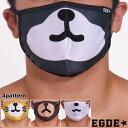 EGDE← ANIMAL FACE パイピングマスク