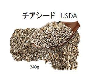 チアシード 340g メキシコ産 オーガニックUSDA承認 ダイエット αリノレイン酸 スーパーフード 健康 オメガ3 アルファーリノレイン酸 美容 健康維持 種 スムージー おいしい 食品 食物繊維 必須