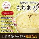 もちあわ 国産 2kg あわ 粟 雑穀 北海道産 食物繊維 無農薬 穀物 健康 美容 栄養 健康食品 上品 もちもち 雑穀米 日本…