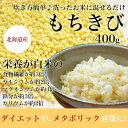 北海道産もちきび 400g もちきび きび 雑穀 雑穀米 無農薬 国産 食物繊維 もちもち 国産 穀物 健康 美容 栄養 高栄養…
