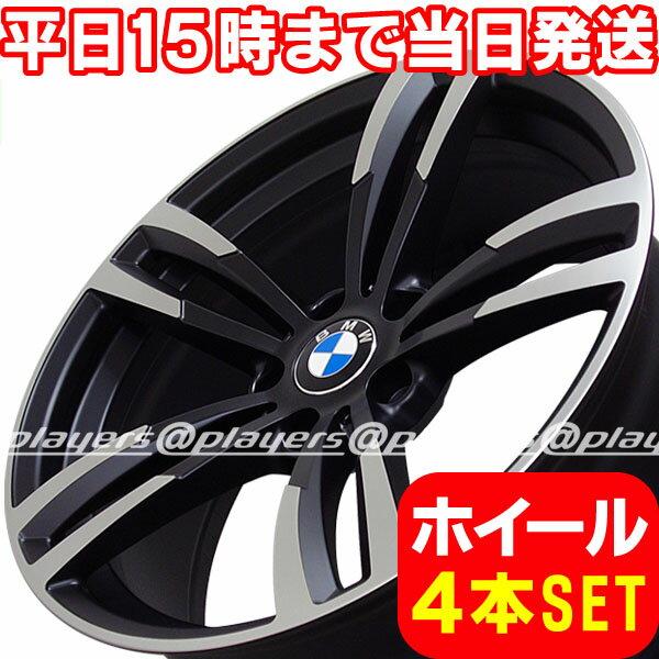 BMW 3シリーズ E90/E91/E92/E93 新品 B-34 18インチ ホイール PMB 4本セット