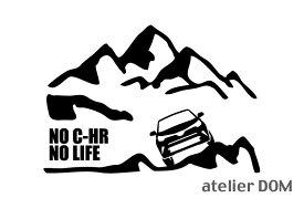 山とC-HR ステッカーNO C-HR NO LIFE (Sサイズ)カッティングステッカー カッティングシール 切り抜き文字 切り文字