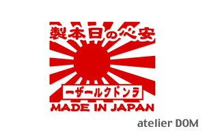 昭和レトロ風ランドクルーザー ステッカー安心の日本製旭日旗 カッティングステッカー横10cmトヨタ ランクル60 ランクル70 ランクル80 ランクル100 ランクル200 プラド120 プラド150