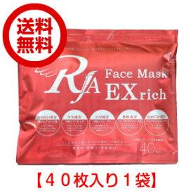 【メール便発送/送料無料】RJAフェイスマスクEXrich(エクストラリッチ)40枚(40枚×1袋)【RCP】