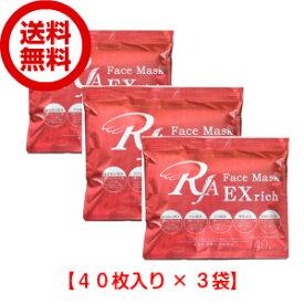 【送料無料】RJAフェイスマスクEXrich(エクストラリッチ)120枚(40枚×3袋)【RCP】