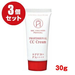 【送料無料】(3本セット)HSC プロフェッショナル CCクリーム 30g 【医薬部外品】