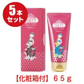 【送料無料】(5本セット)シーランドピューノ ハンド&ネイルクリーム テティ 65g(医薬部外品)【RCP】