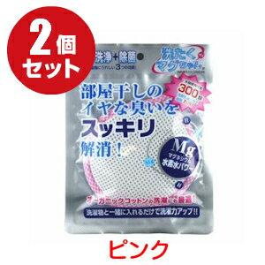 【メール便発送/送料無料】洗たくマグちゃん(ピンク)2個セット【RCP】
