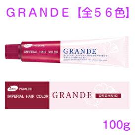 パイモア インペリアルカラー グランデ 1剤 100g(NB,MB,YB,RB,PB)【医薬部外品】【RCP】