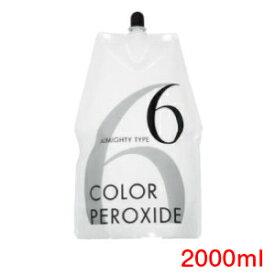 メロス hcf カラープロキサイド 6%(パウチタイプ)2000ml【医薬部外品】【RCP】【コンビニ受取対応商品】
