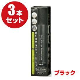 【送料無料】(3本セット)メロス ヘアカバーファンデーション(ブラック)150g