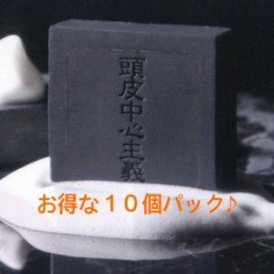 頭皮中心主義 洗髪石鹸 10個セット♪【RCP】