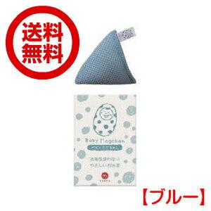 【送料無料】ベビーマグちゃん(ブルー)【RCP】